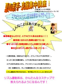 夏の苦手克服講座-1.jpg
