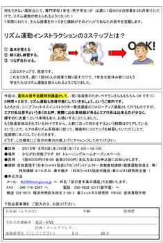夏の苦手克服講座-2.jpg